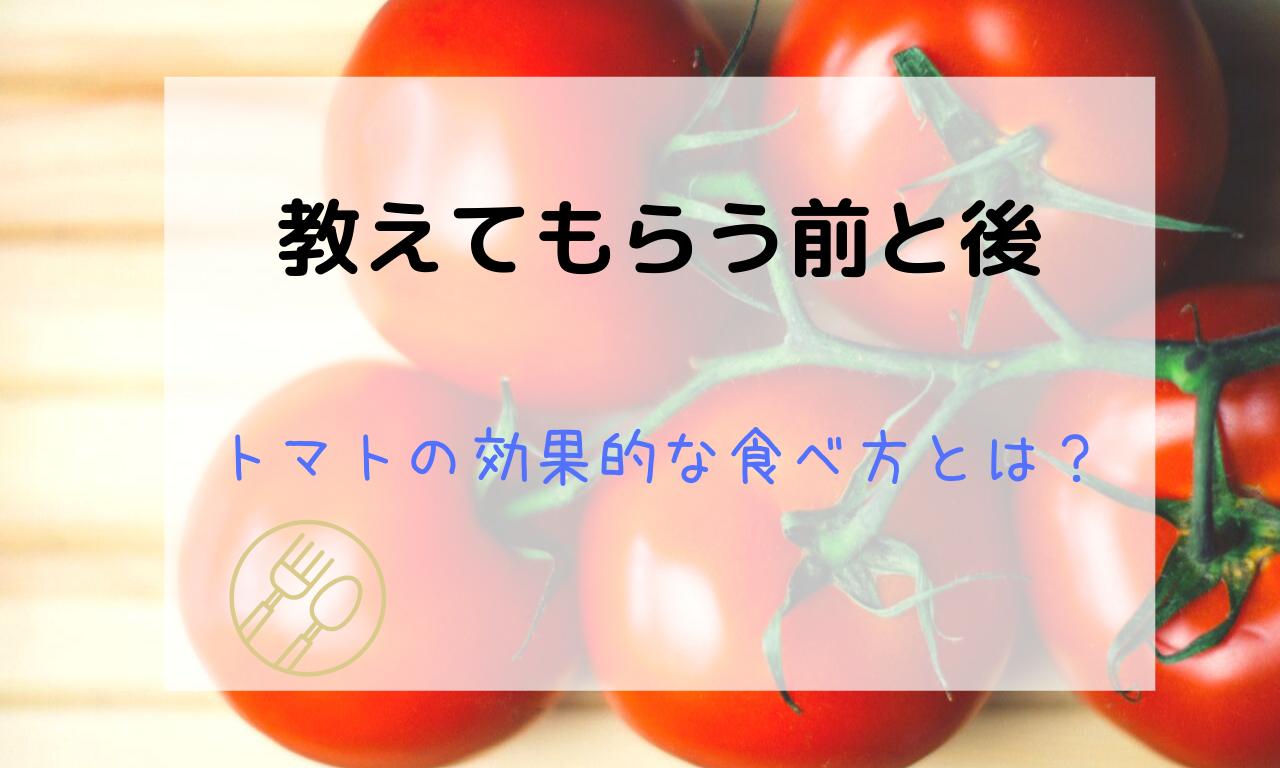 甘酒 と トマト ジュース