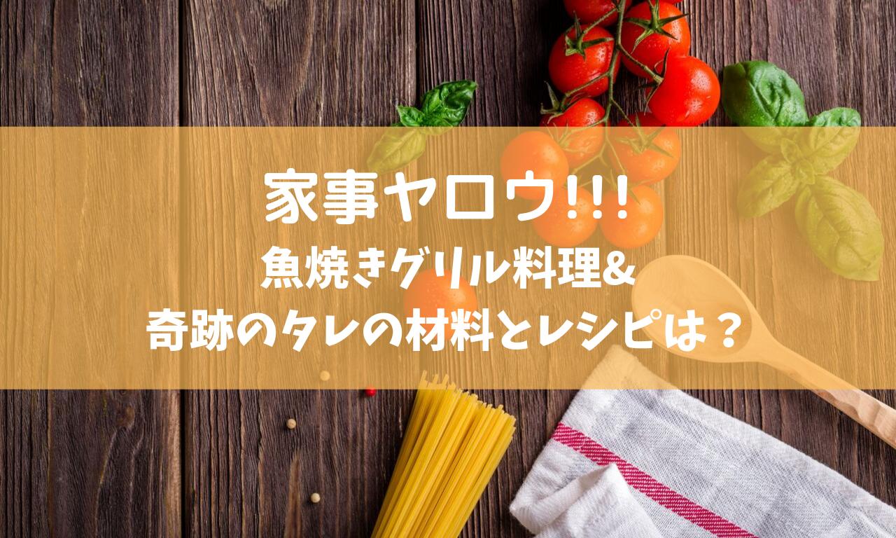 家事 ヤロウ レシピ 魚 焼き グリル