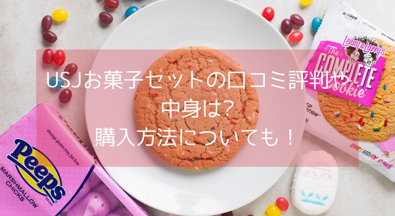 菓子 詰め合わせ ユニバーサル スタジオ お